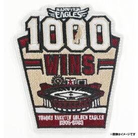 【1000勝達成記念】ワッペン《楽天イーグルス》