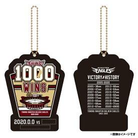 【受注生産】【1000勝達成記念】バッグチャーム【11月中旬発送予定】《楽天イーグルス》