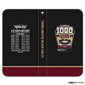 【受注生産】【1000勝達成記念】手帳型スマホケース【11月中旬発送予定】《楽天イーグルス》