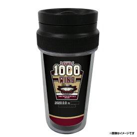 【受注生産】【1000勝達成記念】タンブラー【11月中旬発送予定】《楽天イーグルス》