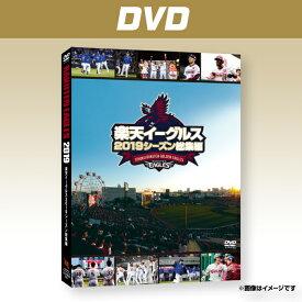 楽天イーグルス2019シーズン総集編スペシャル《DVD》