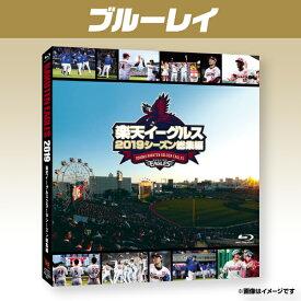 楽天イーグルス2019シーズン総集編スペシャル《ブルーレイ》