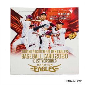 2020楽天イーグルス ベースボールカード20パックおまとめセット(120枚入)《楽天イーグルス》