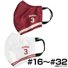 【数量限定受注商品】メッシュマスクカバー[Lサイズ] /2枚セット【選手:#16〜#32】【10月上旬以降発送予定】《楽天イーグルス》