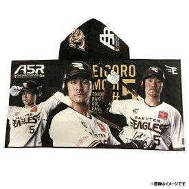 【受注生産】MyHERO PLAYERS #5茂木栄五郎 [A5Rロゴ] フード付きタオル 【10月上旬以降発送予定】《楽天イーグルス》