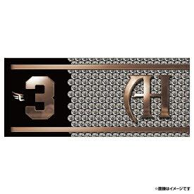 【受注生産】MyHERO PLAYERS #3浅村栄斗 [AHロゴ] スポーツタオル 【10月上旬以降発送予定】《楽天イーグルス》