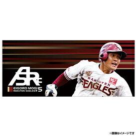 【受注生産】MyHERO PLAYERS #5茂木栄五郎 [A5Rロゴ] スポーツタオル 【10月上旬以降発送予定】《楽天イーグルス》
