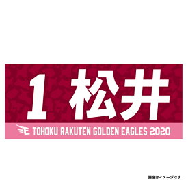 MyHEROタオル2020 #1松井裕樹《楽天イーグルス》
