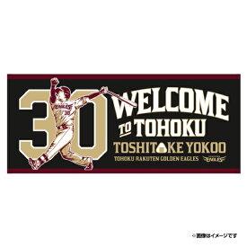 【受注生産】#3横尾俊建選手WELCOME!タオル【5月中旬以降発送予定】《楽天イーグルス》