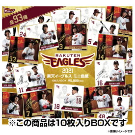 【Eコレ】2021楽天イーグルスミニ色紙[10枚入りBOX]《楽天イーグルス》