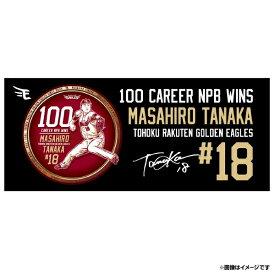 田中将大選手100勝記念■タオル《楽天イーグルス》