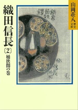 織田信長(2) 桶狭間の巻【電子書籍】[ 山岡荘八 ]
