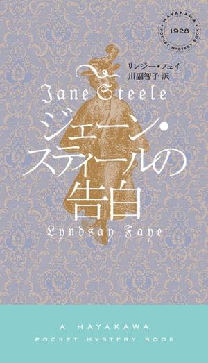 ジェーン・スティールの告白【電子書籍】[ リンジー フェイ ]