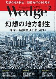 Wedge 2020年2月号【電子書籍】