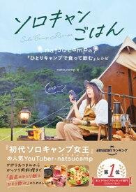 ソロキャンごはん natsucampの「ひとりキャンプで食って飲む」レシピ【電子書籍】[ natsucamp ]