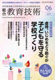 総合教育技術 2019年 6月号【電子書籍】[ 教育技術編集部 ]