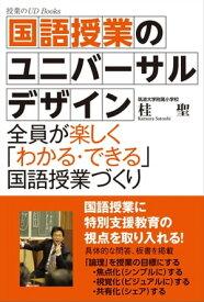 国語授業のユニバーサルデザイン【電子書籍】[ 桂聖 ]