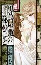 黒蔦屋敷の秘めごと(2)【電子書籍】[ 大海とむ ]