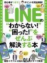 """LINEの""""わからない!""""""""困った!""""をぜんぶ解決する本【電子書籍】"""