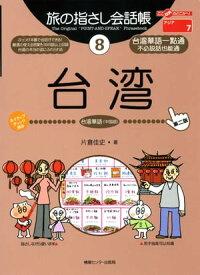 旅の指さし会話帳 8 台湾【電子書籍】[ 片倉佳史 ]