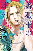 薔薇王の葬列 4