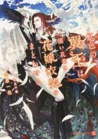 虹色の翼王は黒い孔雀に花嫁衣装をまとわせる【特別版】【電子書籍】[ 中原一也 ]