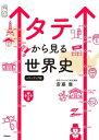 タテから見る世界史 パワーアップ版【電子書籍】[ 斎藤整 ]