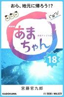 NHK連続テレビ小説 あまちゃん 18 おら、地元に帰ろう!?