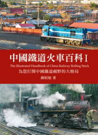 中國鐵道火車百科IThe Illustrated Handbook of China Railway Rolling Stock【電子書籍】[ 蘇昭旭 ]