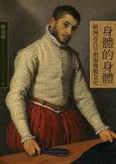 「身體的身體」:歐洲近代早期服飾觀念史