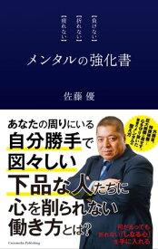 メンタルの強化書【電子書籍】[ 佐藤優 ]