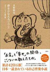 夢をかなえるゾウ2【電子書籍】[ 水野敬也 ]