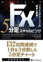 FX 5分足スキャルピング ──プライスアクションの基本と原則【電子書籍】[ ボブ・ボルマン ]