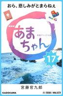 NHK連続テレビ小説 あまちゃん 17 おら、悲しみがとまらねぇ