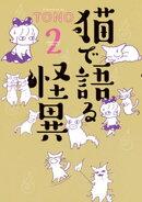 猫で語る怪異(2)