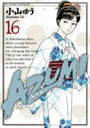 AZUMIーあずみー(16)