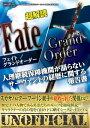超解読 Fate/Grand Order 人理継続保障機関が語らないサーヴァントの経歴に関する報告書三才ムック vol.904【電子書籍】[ 三才ブックス ]