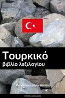 Τουρκικό βιβλίο λεξιλογίου