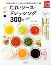 たれ・ソース・ドレッシング300レシピ【電子書籍】[ 検見崎聡美 ]