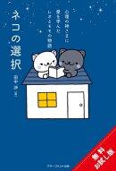 ネコの選択〜心理の神さまに愛を学んだレオとモモの物語〜【無料おためし版】