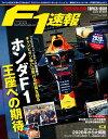 F1速報 2020 新年情報号【電子書籍】[ 三栄 ]