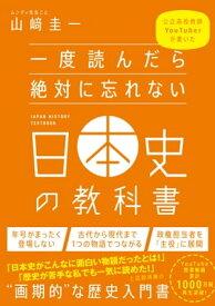 一度読んだら絶対に忘れない日本史の教科書公立高校教師YouTuberが書いた【電子書籍】[ 山崎 圭一 ]