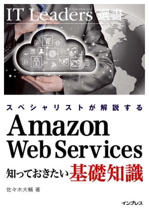 スペシャリストが解説する Amazon Web Services 知っておきたい基礎知識【電子書籍】[ 佐々木大輔 ]