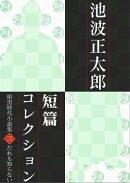 池波正太郎短編コレクション3 誰も知らない