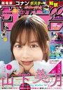 週刊少年サンデー 2020年7号(2020年1月15日発売)【電子書籍】
