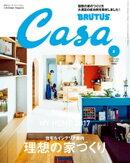 Casa BRUTUS(カーサ ブルータス) 2017年 2月号 [理想の家づくり]