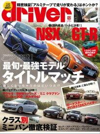 driver 2016年12月号【電子書籍】[ driver編集部 ]