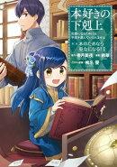 【マンガ】本好きの下剋上〜司書になるためには手段を選んでいられません〜第二部 「本のためなら巫女になる!1」
