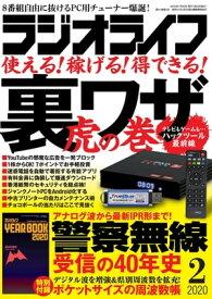 ラジオライフ2020年 2月号【電子書籍】[ ラジオライフ編集部 ]