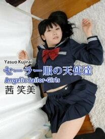 セーラー服の天使達Angelic Sailor-Girls 茜笑美【電子書籍】[ 茜笑美 ]
